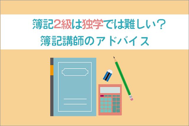 級 簿記 勉強 時間 二 【簿記】簿記2級に独学1か月で合格した超具体的な勉強方法